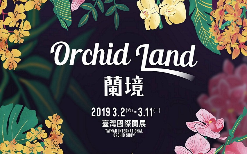 2019 Aiermei in Taiwan International Orchid Show